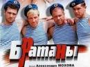 "Сериал ""БРАТАНЫ - 2 СЕЗОН"" 31, 32 серии"