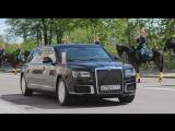 Владимир Путин выехал на инаугурацию на новом российском лимузине из серии