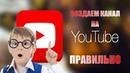 Как создать канал на youtube и как сделать все правильно?