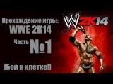 Прохождение игры: WWE 2K14 - #1 [Бой в клетке!]