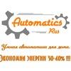 AUTOMATICS-RUS