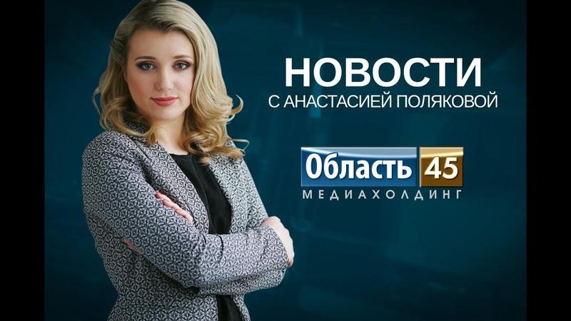 Зауралье посетили французские инвесторы и новые эпизоды в деле Романа Ванюкова