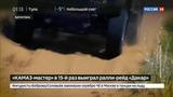 Новости на Россия 24 Николаев стал победителем