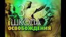 Школа Освобождения 13 Освобождение хлеб детей исповедание и отречение Павел Бороденко