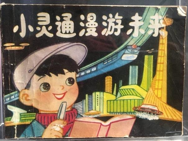 Детская книжка из Китая 1960-го года предсказала, как будут жить люди в будущем. Люди во все времена фантазировали о будущем, предполагая, как будет выглядеть быт их потомков через пятьдесят или