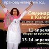 """Семинар """"Питание праной и дыхание любовью"""" Киев"""