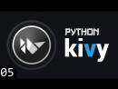 Учим Python Kivy 5 Компиляция под Windows