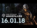 [Игровые новости] Ещё Больше Минералов 16.01.2018