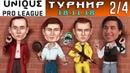 Team Spirit на турнире Unique League /18.11/ Матч 2 из 4