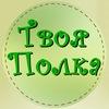 Твоя Полка Петрозаводск |  магазин-барахолка ©