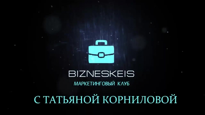 Как выводятся ли средства из BIZNESKEIS. Инструкция от Корниловой Татьяны.
