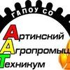 Артинский агропромышленный техникум