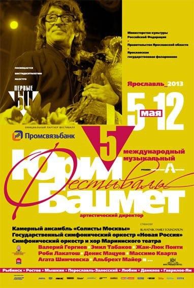 V Международный музыкальный фестиваль Юрия Башмета. Ярославская государственная филармония