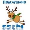 Подслушано в Александровском