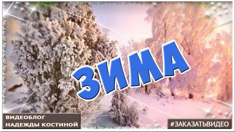 *** Зима *** Зимние картины *** Слайд – шоу природа зимой