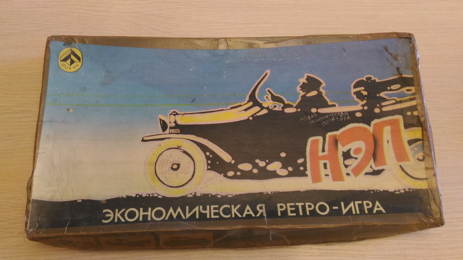 Советская монополия