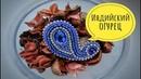 Брошь своими руками Индийский огурец Как сделать заделочный шов на броши