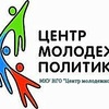 Центр Молодежной политики г.Невьянск