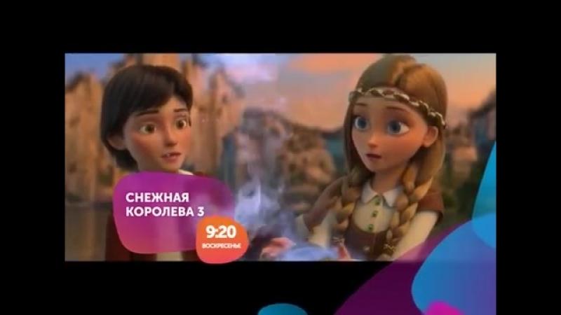Мультфильм Снежная королева - 3 смотрите в это воскресенье 22 июля 9:20 на Седьмом канале