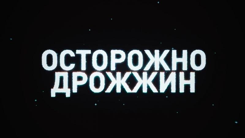ПРАНКЕР, КОТОРЫЙ ЗАШЕЛ СЛИШКОМ ДАЛЕКО _ Осторожно, Дрожжин