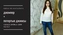 ОДЕЖДА AVON 2 2019 Образ из каталога белый джемпер джинсы