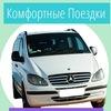 Заказ и аренда микроавтобусов Севастополь