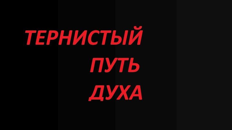 ТЕРНИСТЫЙ ПУТЬ ДУХА. Б.Н.АБРАМОВ. ГРАНИ АГНИ-ЙОГА. 1971г.