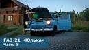 Ремонт ГАЗ 21 Волга Система охлаждения с нуля Пескоструй и покраска деталей Часть 3
