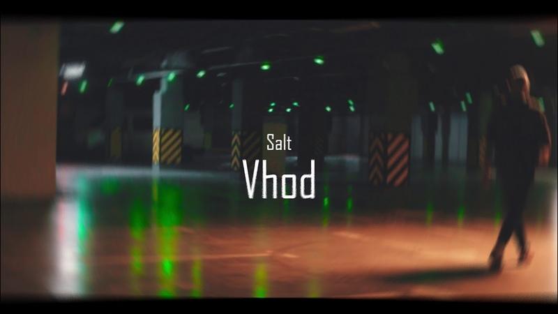 Salt - Вход