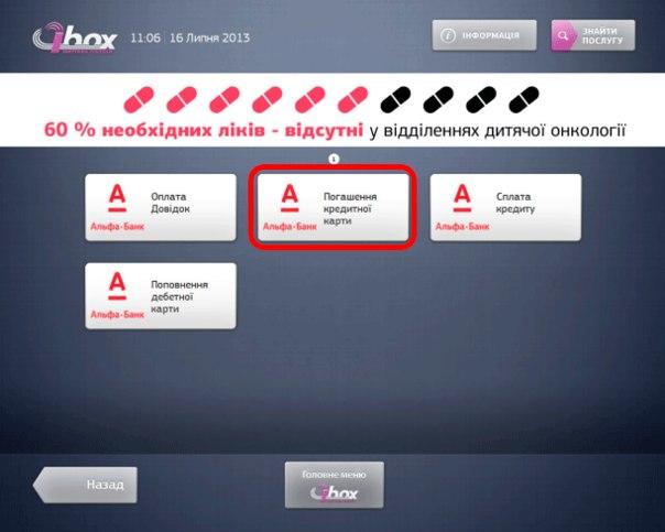 На карту альфа банка через терминал ibox