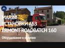 MARINI Ультрамобильные установки ROADBATH 160 КОРРУС Техникс
