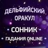Дельфийский оракул - бесплатные гадания онлайн