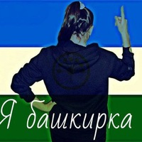 Я башкирка® | ВКонтакте