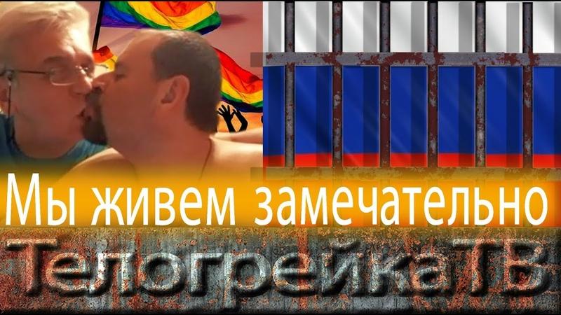 Ватники из ЛГБТ.Вы мешаете нам жить.