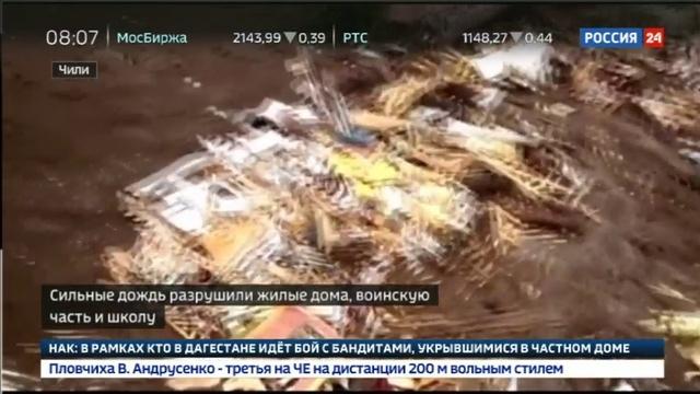 Новости на Россия 24 • Три человека стали жертвами наводнения в Чили