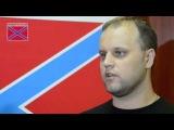 Павел Губарев - интервью каналу