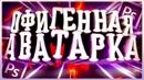 АВАТАР ДЛЯ КАНАЛА YOUTUBE ФОТОШОП photoshop