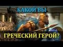 Пройти тест! Какой вы греческий герой ОДИССЕЙ, ПЕРСЕЙ, АХИЛЛЕС, ГЕРКУЛЕС, ТЕСЕЙ