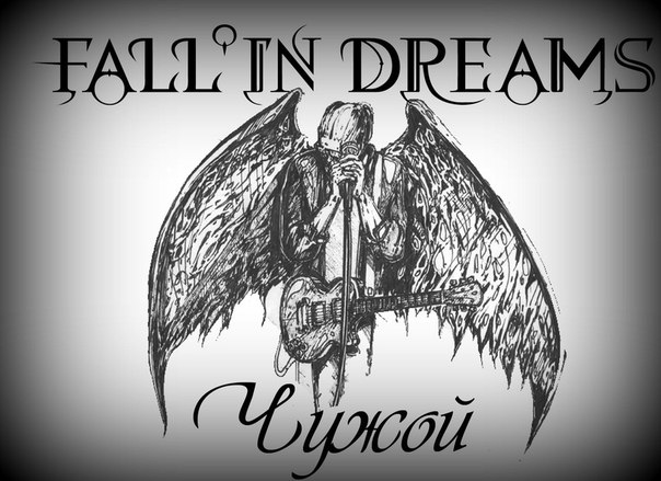 Новый EP группы FALL'IN DREAMS - Чужой (2013)