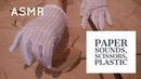 АСМР/ASMR-Paper sounds, scissors, plastic sounds.