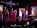 Музыкальная комедия Старомодные амуры Сегодня 25 09 в