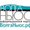 Волга Ньюс - Новости Самары