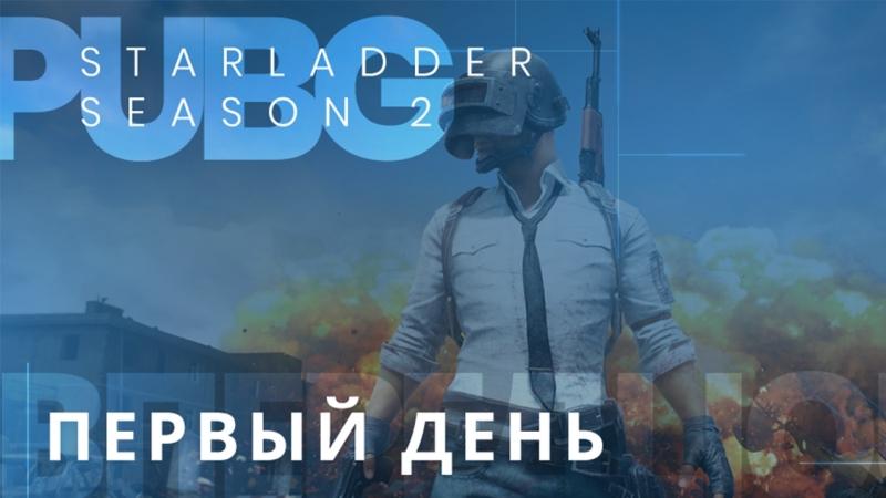 StarSeries Season 2 День 1 Scoom vs CPT