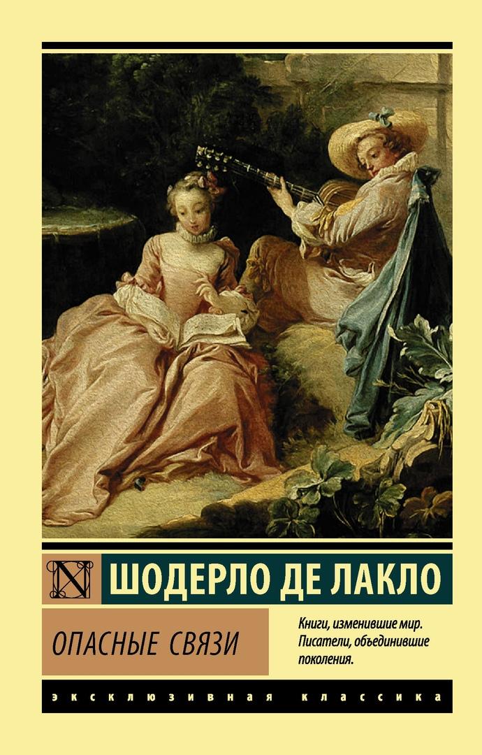 10 книг для очищения души (литература высокой нравственности)