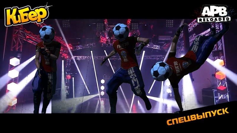 КЛИП ПОЛИЦАИ / GamersFirst [APB Reloaded] ОЖИВЛЯЯ АПБ - 2018