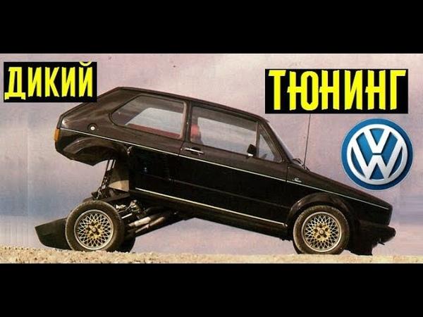 Как в 80-х тюнеры и Porsche ОТРЫВАЛИСЬ на Volkswagen