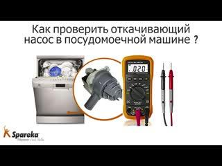Как проверить откачивающий насос в посудомоечной машине