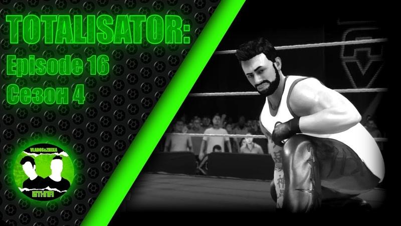 WWE2K19 Universe Mode | TOTALISATOR Ep16.
