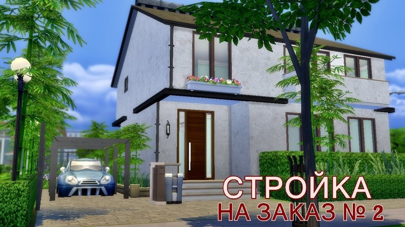 The sims 4 Строительство дома на заказ № 2 NO CC Speed Build Миленаsims4