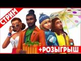 Официальная трансляция The Sims 4 «Времена года»